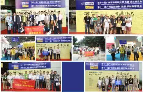 亮点抢先看—5月17-19邀您参观第十二届广州国际表面处理展