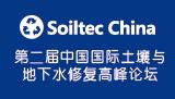 第二届中国国际土壤与地下水修复高峰论坛将于金秋十月在上海再度举办