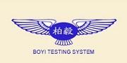 上海柏毅/boyitest