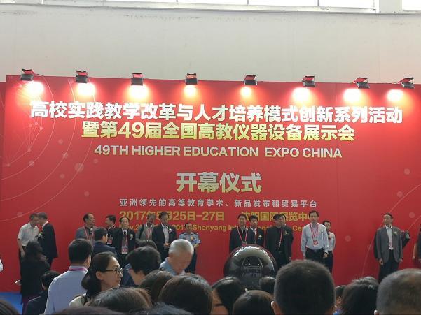 第49届 全国高教仪器设备展示会在沈阳隆重开幕