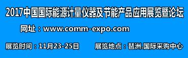 2017中国国际能源计量仪器及节能产品应用展览