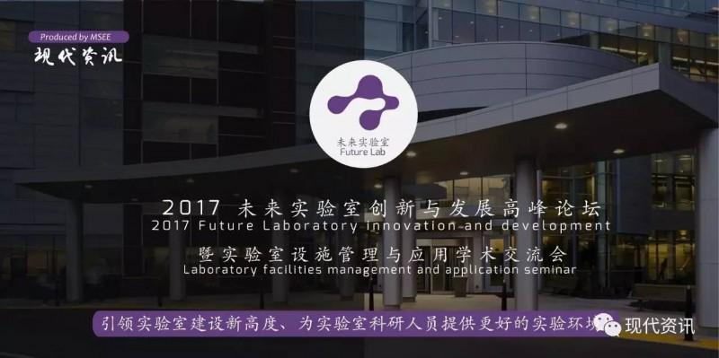 """""""2017未来实验室创新与发展高峰论坛""""海选启动啦!"""