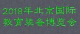 2018年北京国际教育装备博览会