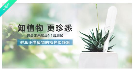 光合未来知悉N1植物检测仪京东众筹火热开筹