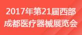 2017西部(成都)医药健康产业博览会暨2017第21届西部成都医疗器械展