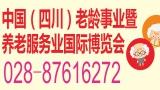 中国(四川)老龄事业暨养老服务业国际博览会 邀请函