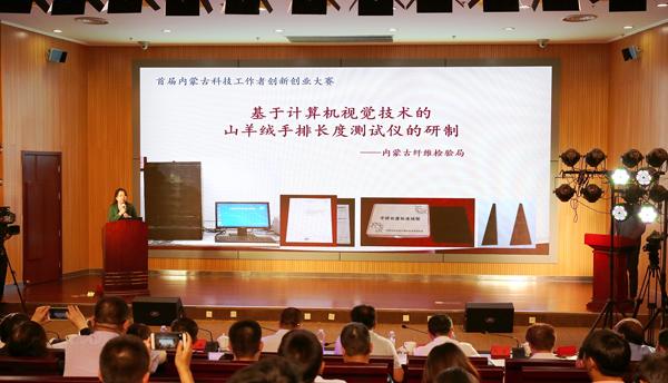 内蒙古纤检局山羊绒检测仪器获评科技创新优秀奖