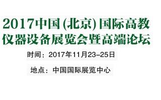 2017中国(北京)国际高教仪器设备展览会暨高端论坛