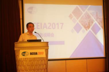 BCEIA2017展前服务说明会巡回上海