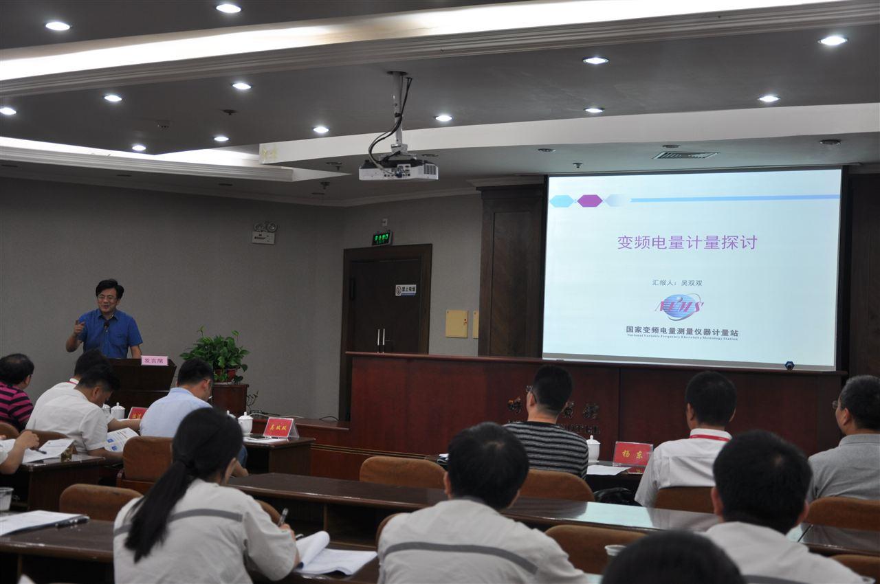 变频电量计量与测试技术研讨会召开 推动产业发展