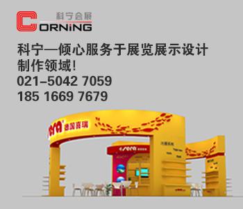 上海科宁会展服务有限公司