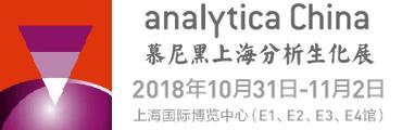 analytica China 2018 上海生化展
