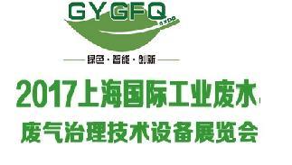 2017上海国际工业废水、废气治理技术设备展览会