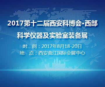 2017年第十二届西安科博会今天正式开幕