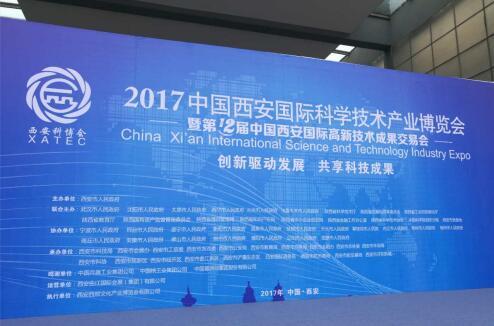 2017中国西安国际科学技术博览会盛大开幕