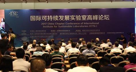 国际可持续发展实验室高峰论坛在京举行