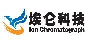 青岛埃仑/Ion Chromatograph