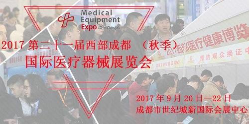 """2017西部医疗展""""助推医疗产业创新,引领智慧医疗新发展"""