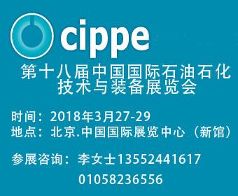 第十八届中国国际石油石化澳门网上娱乐装备展览会