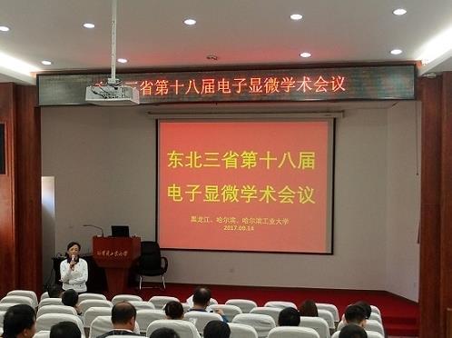 泰思肯出席东北三省第十八届电子显微学术会议