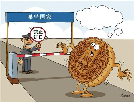 """月饼""""跨境""""有限制 蛋黄和肉类禁止入境"""