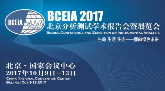 BCEIA 2017盛大开幕 近500家仪器展商盛情赴约