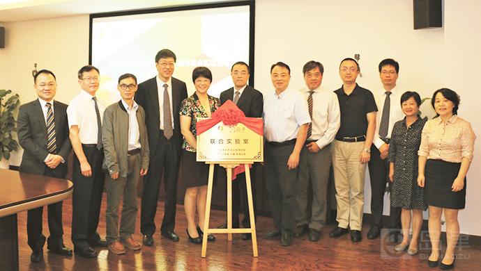浙江省食药检验研究院与岛津携手共建联合实验室