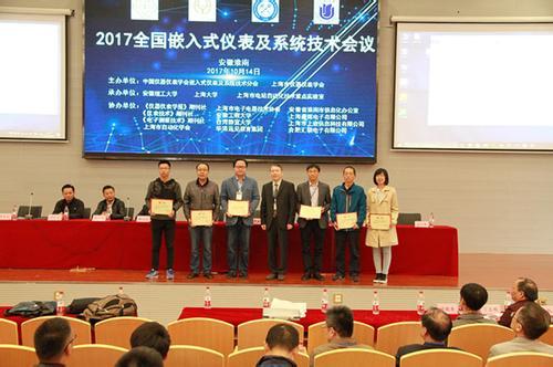 2017全国嵌入式仪表及系统技术会议隆重召开