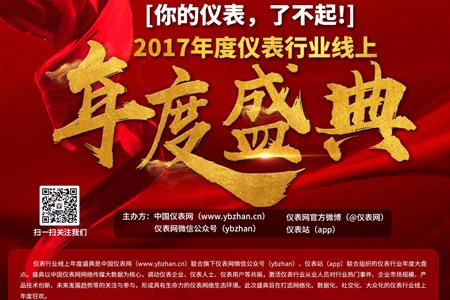 """2017年度""""仪表行业线上年度盛典""""活动参与指南"""