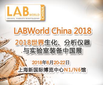 2018世界生化、分析仪器与实验室装备中国展