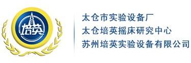 苏州培英公司助力-第五届上海国际生物发酵展览会