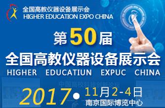 第五十届全国高教仪器设备展示会今在南京隆重开幕