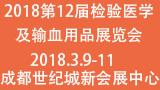 2018第12届西部成都检验医学及输血用品展览会