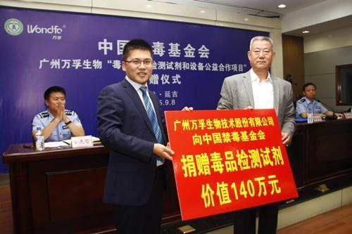 万孚公司向河北省禁毒总队捐赠毒品检测试剂