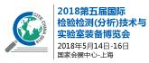 2018第五届国际检验检测(分析)澳门网上娱乐与实验室装备博览会