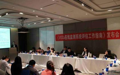 中国首个《大气VOCs在线监测指南》在北京发布