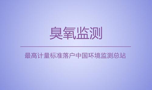 环保部首个部门最高计量标准落户中国环境监测总站