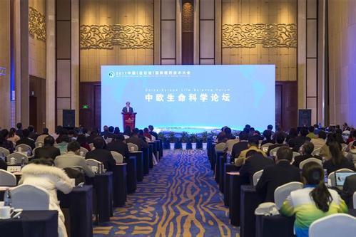 第三届中欧生命科学论坛在湛江举行