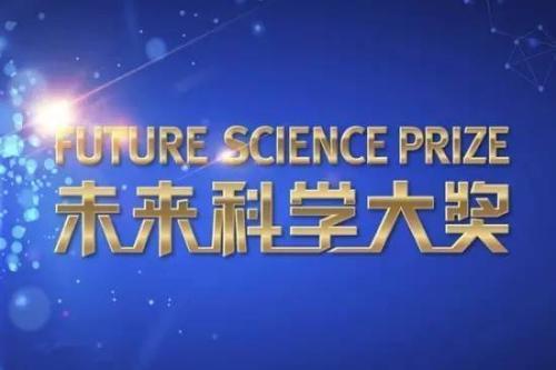 2018年度生命科学突破奖获奖名单揭晓