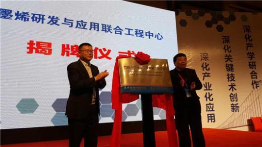 盖姆石墨烯研究中心揭牌 深圳再添诺奖科学家实验室