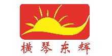 珠海横琴东辉