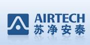 江苏苏净安泰/AIRTECH
