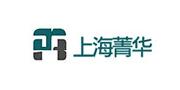 (上海)上海菁华