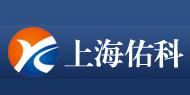 (上海)上海佑科