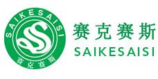 山东赛克赛斯/SAIKESAISI