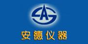 (上海)上海安德