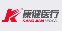 江苏康健/KANG JIAN MEDICAL