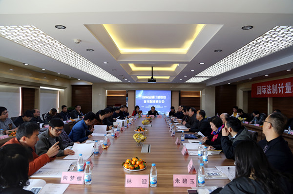 国际法制计量组织(OIML)证书制度研讨会召开