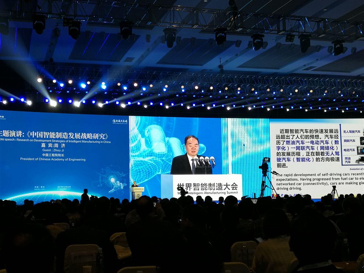 2017世界智能制造大会在江苏南京落下帷幕