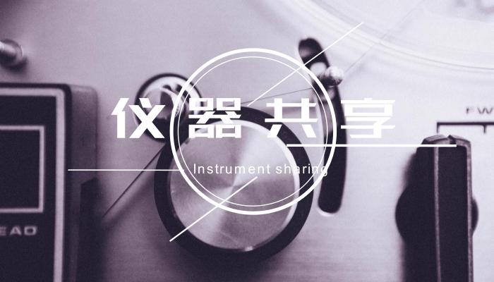 河北省大型科研仪器设备资源共享服务平台开通